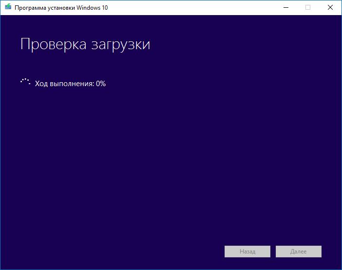 Проверка загрузки Загрузочная флешка windows 10