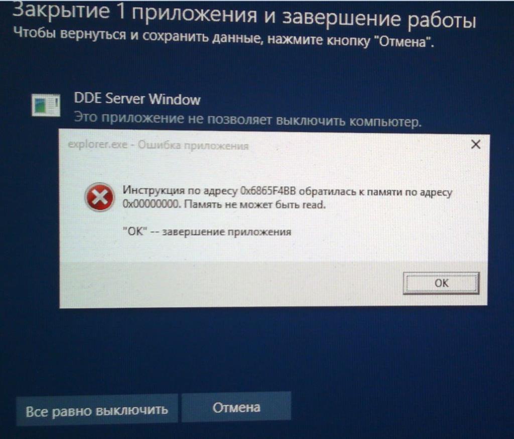 Shutdown error