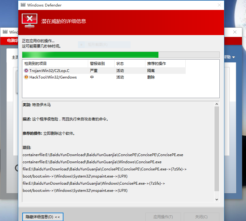 win10 10162 Windows Defender清理木马时被卡住了- Microsoft