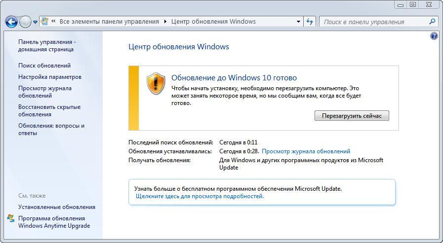 Как обновить до windows 10