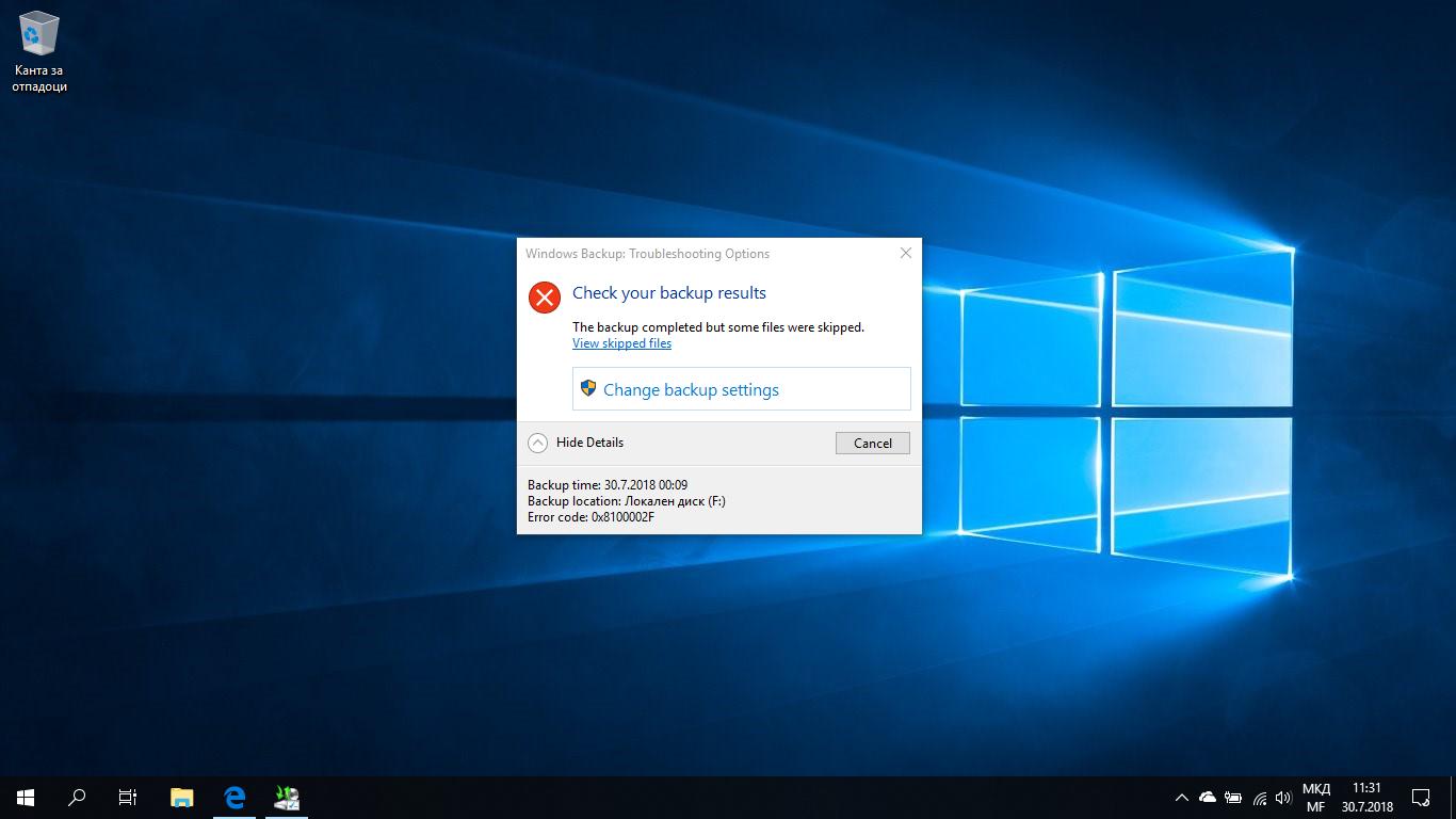 Backup encountered a problem while backing up file