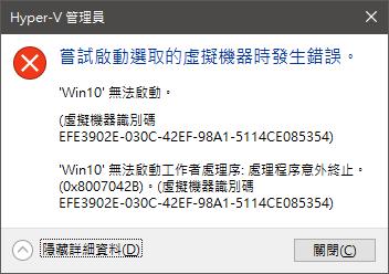Windows 10 升級到1607 後Hyper-V 無法使用- Microsoft Community