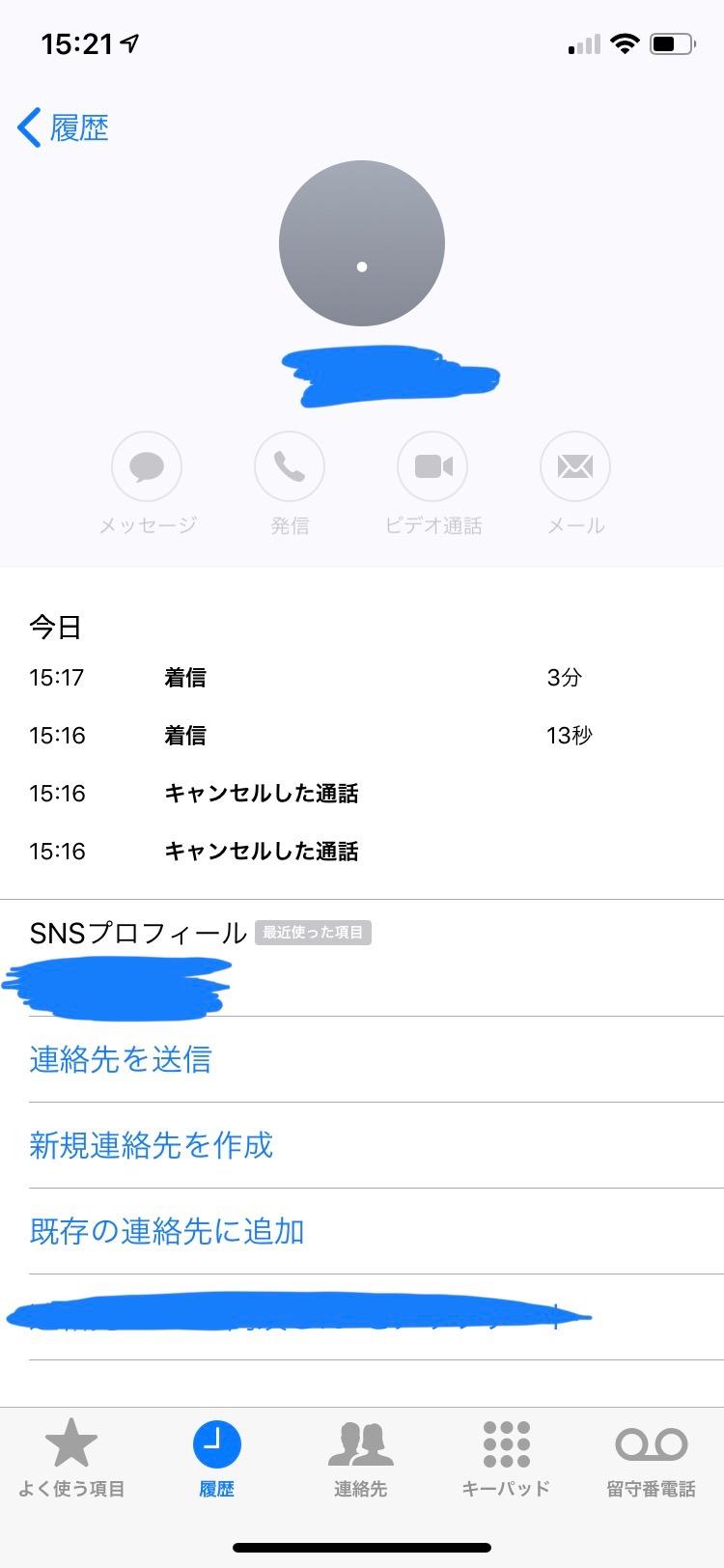履歴 残ら ない iphone 電話