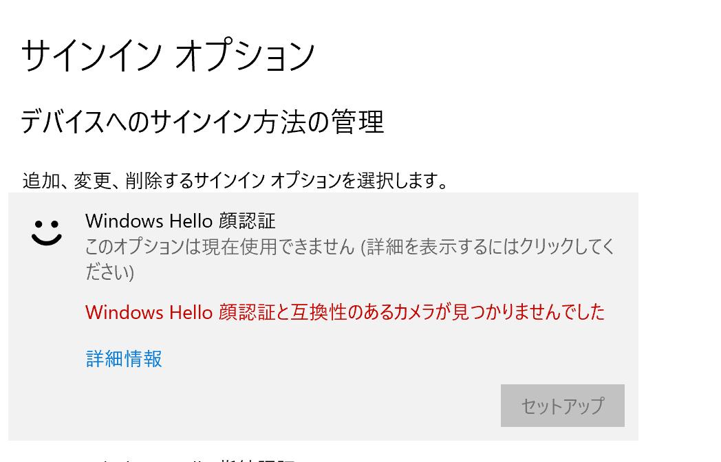 ある と が 顔 認証 の Windows んで カメラ ませ した hello 見つかり 性 互換