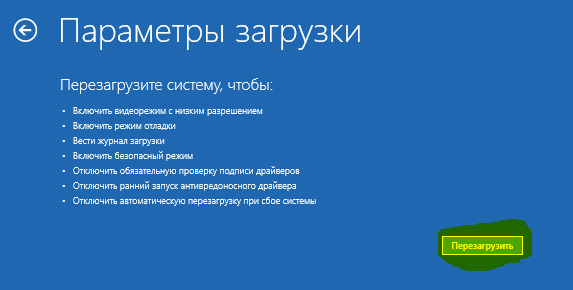 Как загрузиться в безопасном режиме windows 10