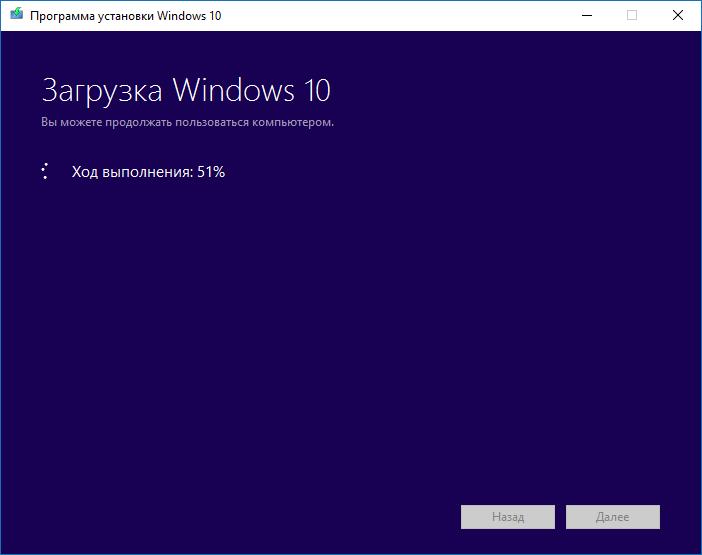 установки Windows 10.