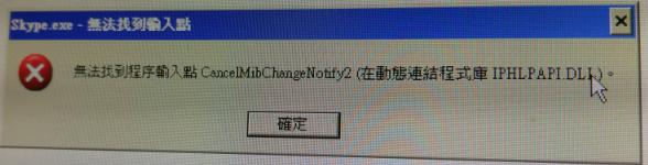Skyper Error messenger (Can not find program entry point