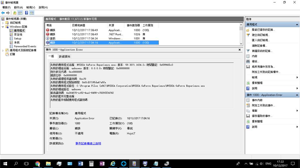Microsoft Error 0xc0000005
