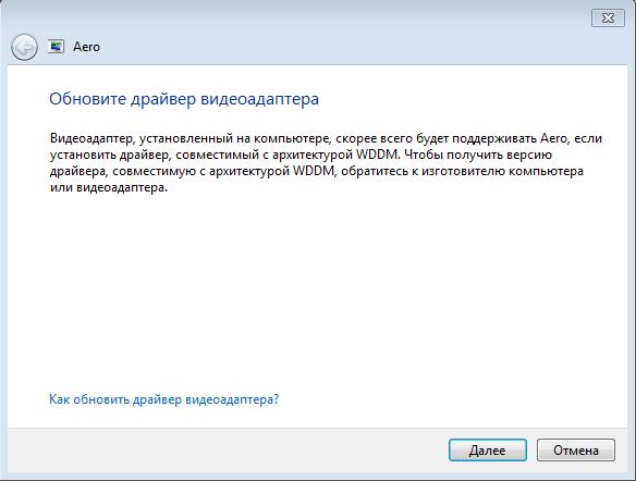 Драйвер совместимый с архитектурой wddm для windows 7 скачать