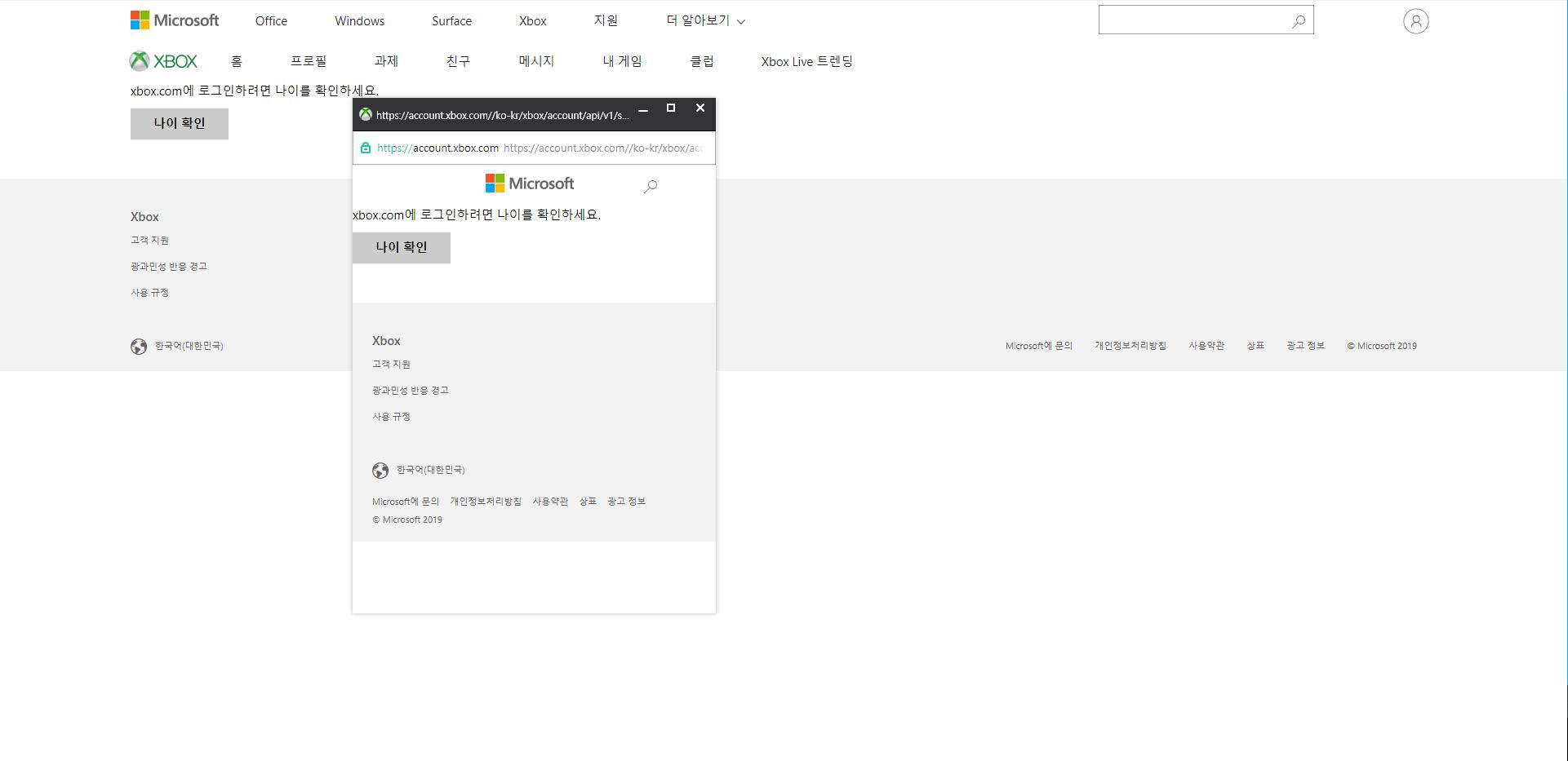 XBOX LIVE 나이인증시 팝업창이 다시 나이인증하려고 했던 창으로 바뀝니다. [Translation-When you verify your Xbox LIVE... [IMG]