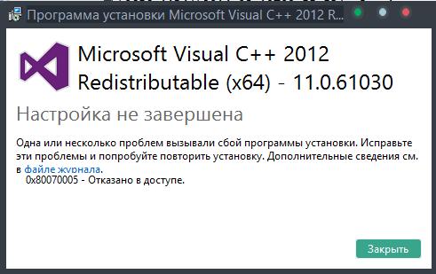 microsoft visual c++ 2012 redistributable (x64) - 11