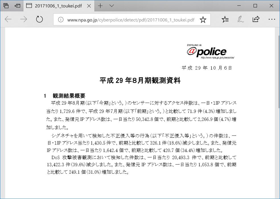 ない 開け ie pdf PDF が
