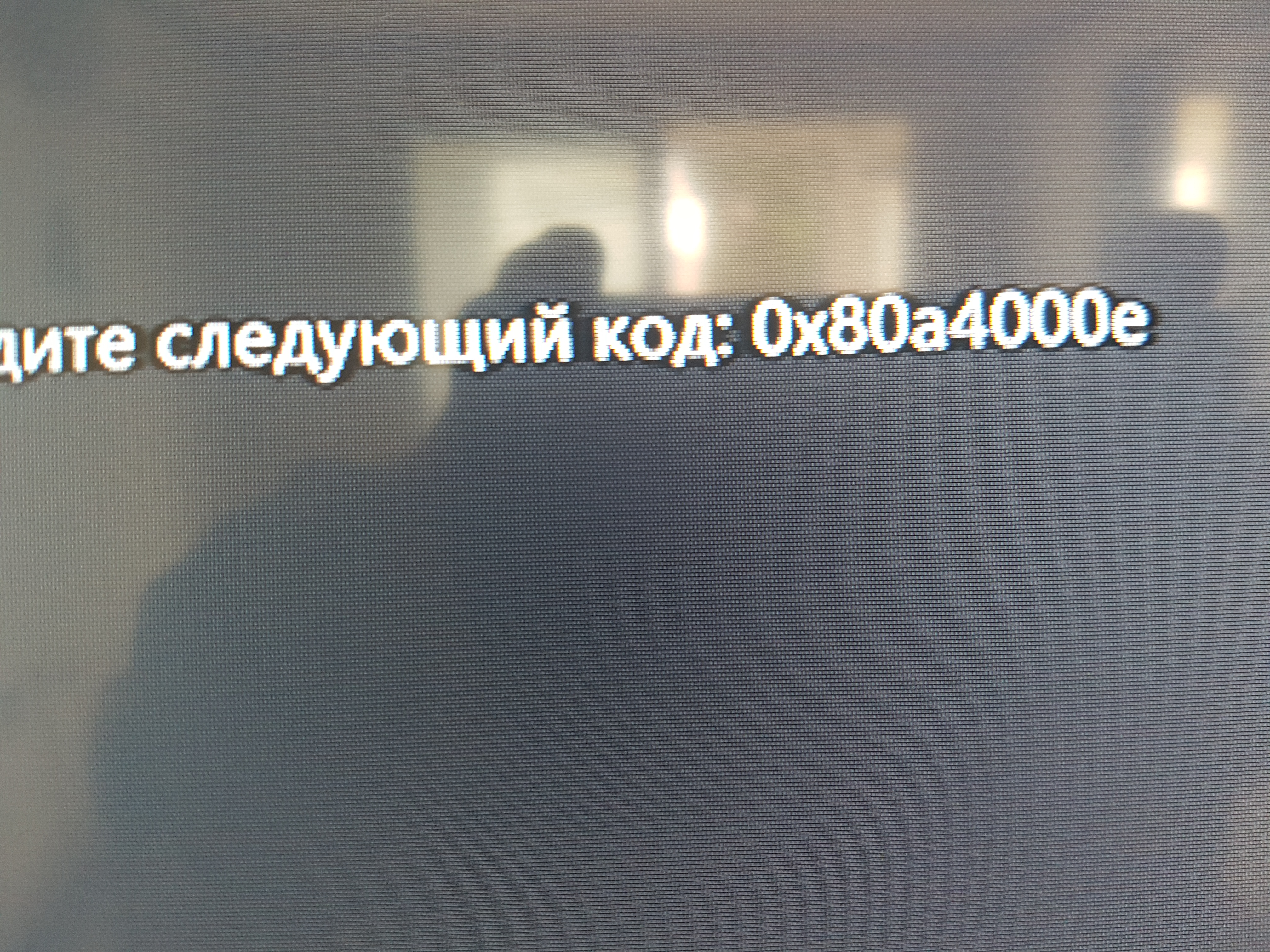 Error 0×80a4000e [IMG]