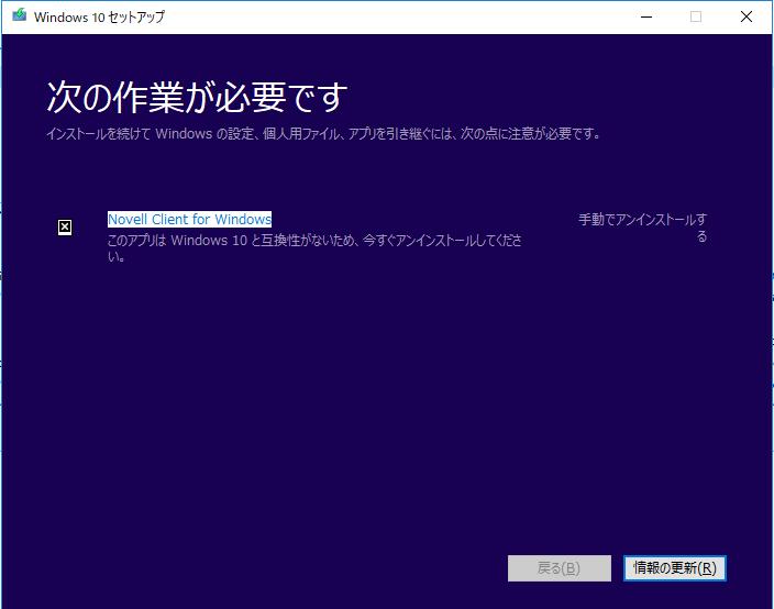 「Windows 10 インストール 次の作業が必要です」の画像検索結果