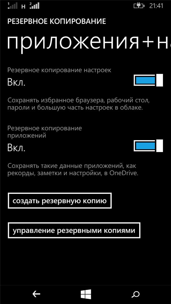 шаг резервное копирование картинок с телефона затирка