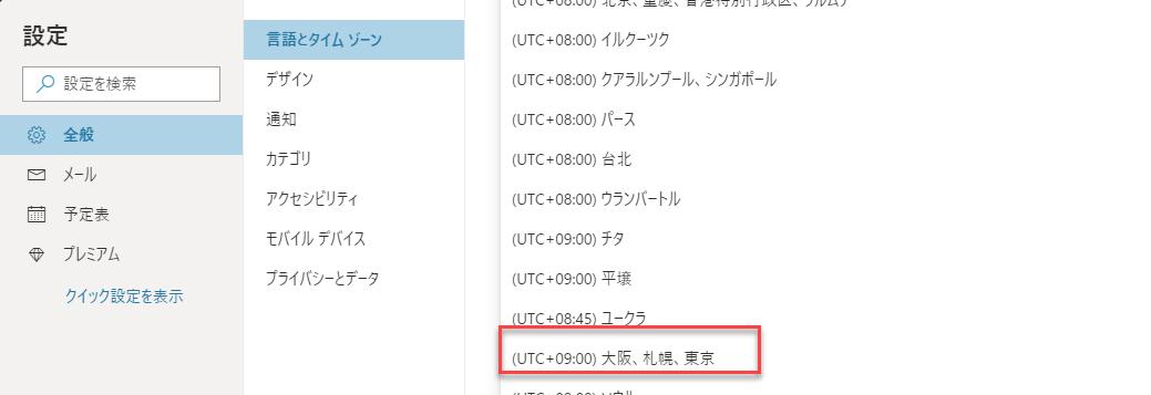 ゾーン 日本 utc タイム