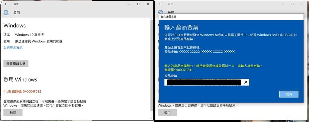 windows 10 正版 序號