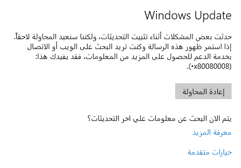 مشكلة في Windows 10 - Microsoft Community