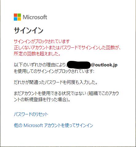 パスワード 忘れ た マイクロソフト アカウント