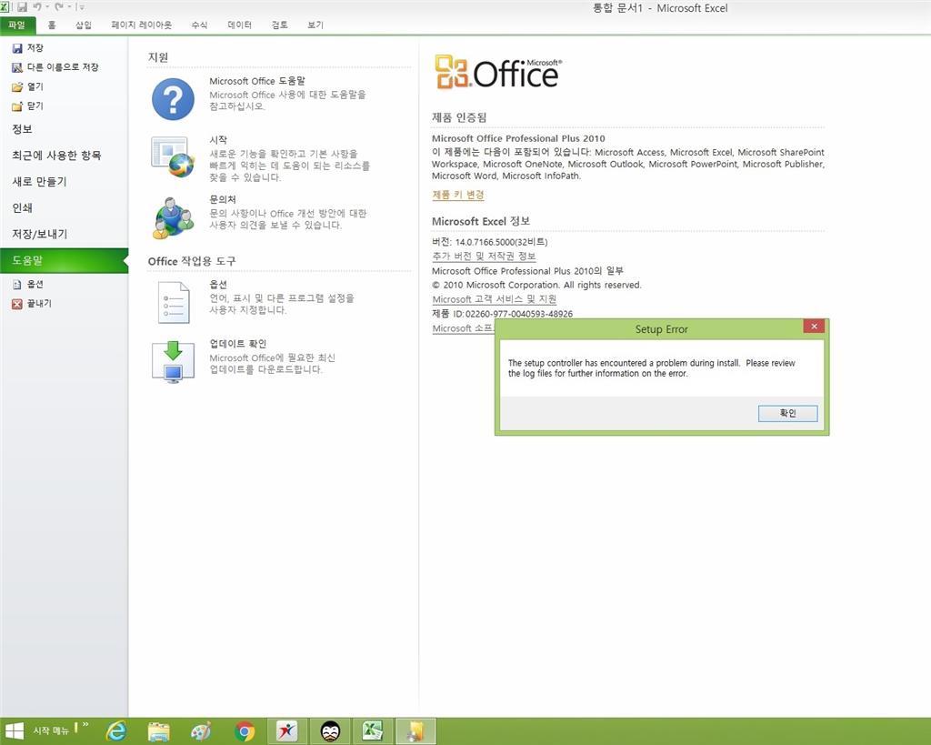 office 2016 인증키 변경