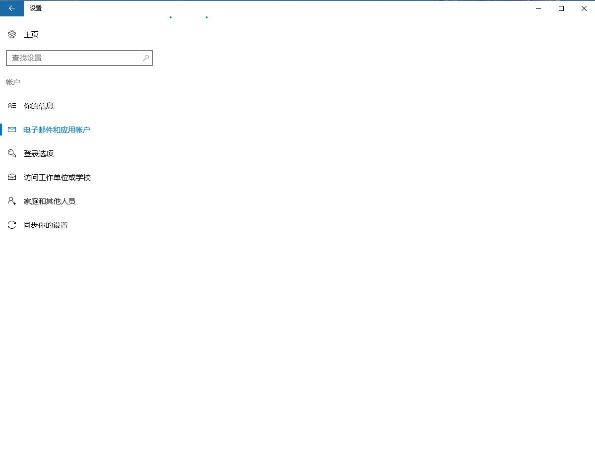 Windows 10打开设置->账户->电子邮件和应用账户,显示为空白。