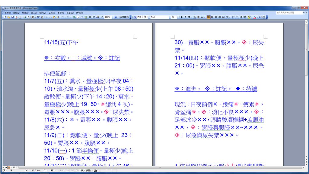 Erstes Service Pack für Office 2013: Office-Nutzer erhalten mit der 64-Bit-Version des SP1 einige neue Funktionen und eine verschiedene Verbesserungen.