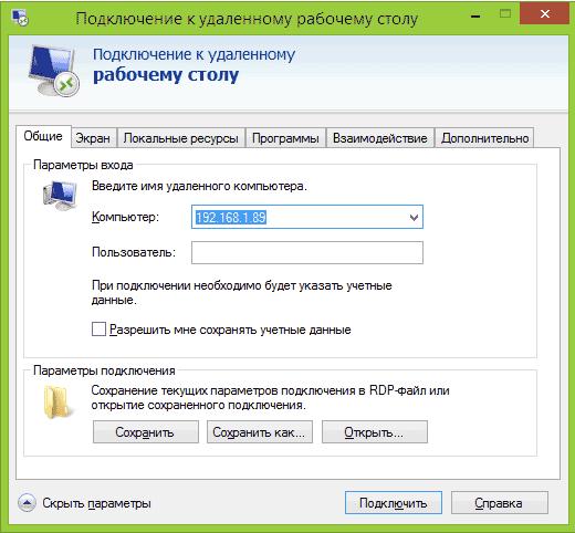 Как настроить удаленный доступ windows 10