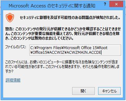 Access2013 - マイクロソフト コ...