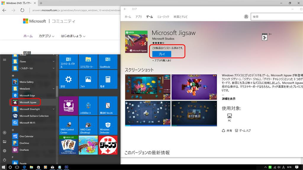 windows dvd プレイヤー は再インストール可能でしょうか ver1607
