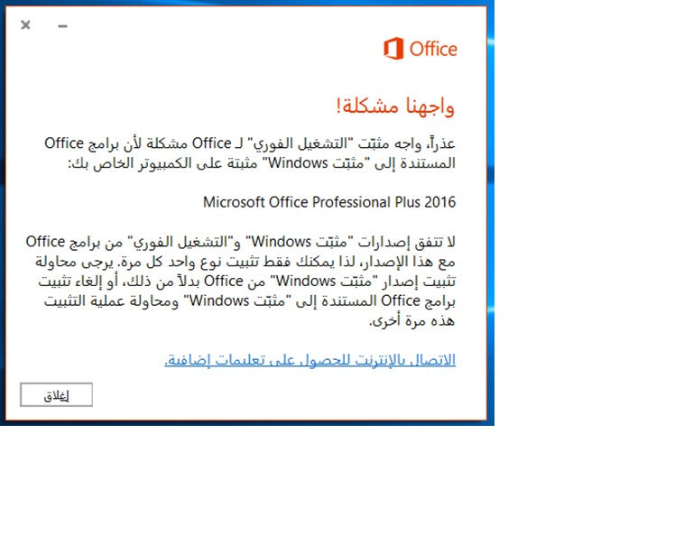 Office 2016 proofing tools for Arabic - Microsoft Community