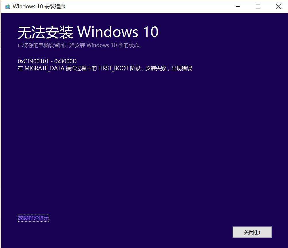 更新Windows10 TH2时提示错误代码0xC1900101 – 0x3000D - Microsoft