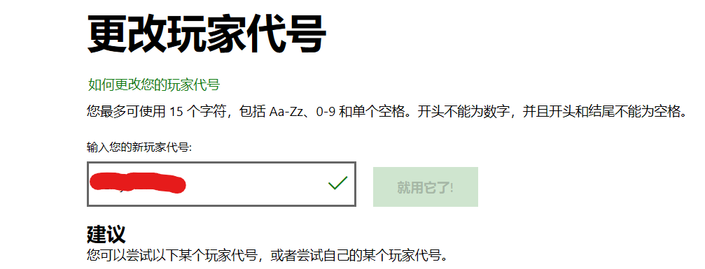 XBOX付费改玩家代号 [Translate] XBOX PAY CHANGE GAMERTAG [IMG]