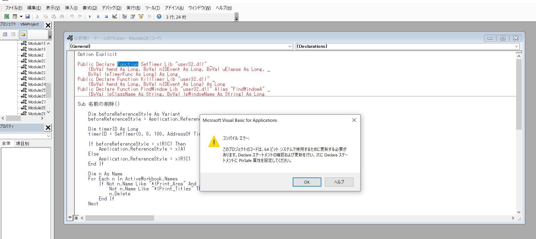 ビット 使用 に 必要 この システム コード する する が は プロジェクト ため 64 の あります で 更新