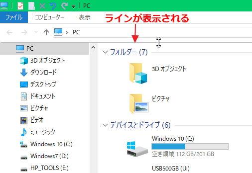 Windows 10 エクスプローラーに線が表示される【Ver1803 ...