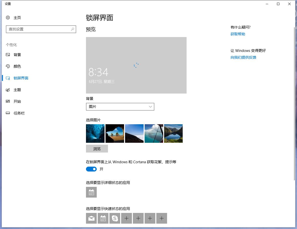 Win10设置帐户头像失败 锁屏壁纸无法更换 图片密码注册失败 Microsoft Community