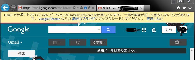 Explorer サポート internet 一部コースのInternet Explorer