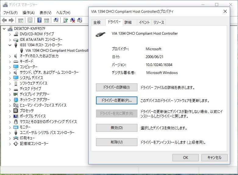 1394でDV(デジタルビデオ)カメラを接続できません …