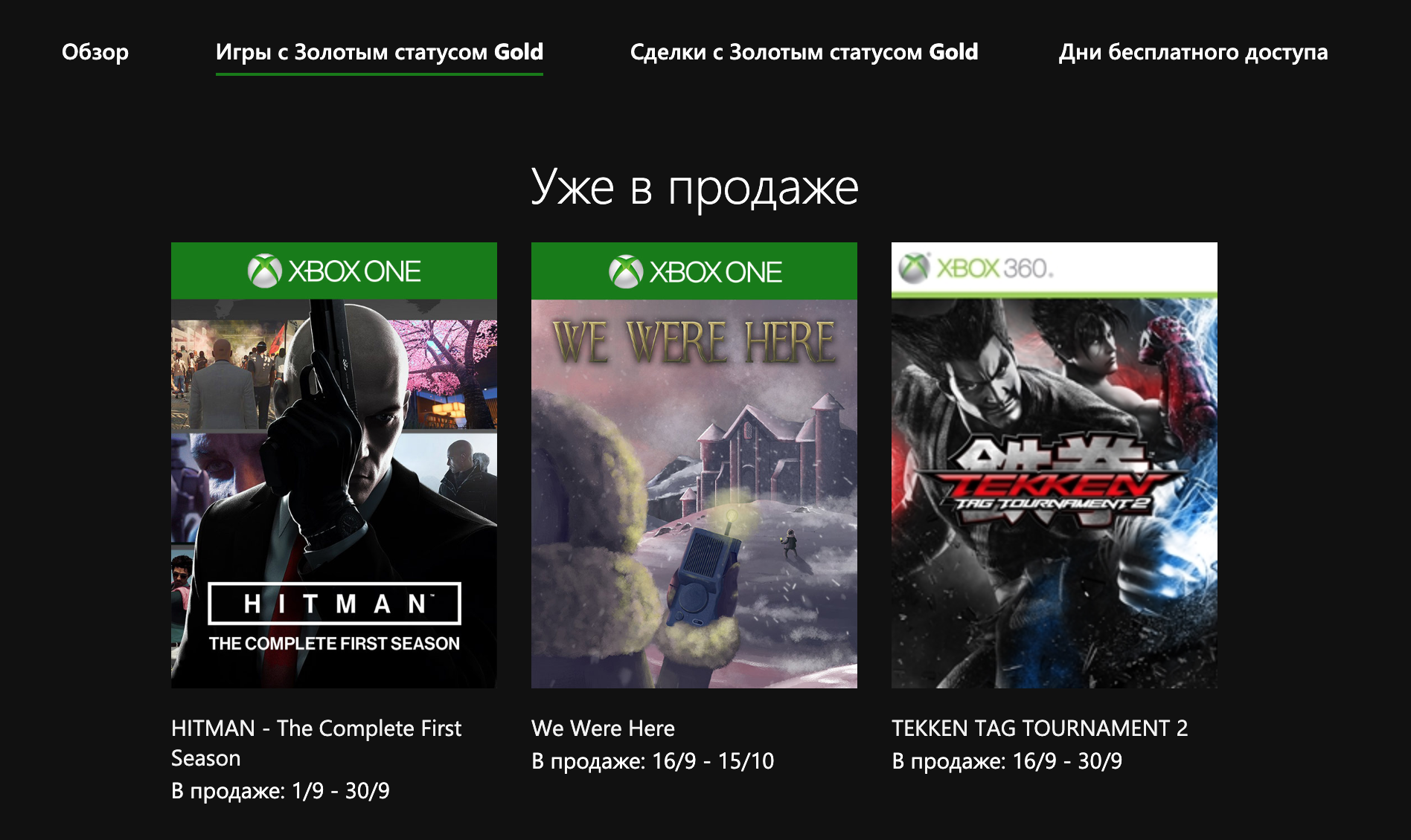 Games with a gold status is now only for statistics and advertising? [IMG]