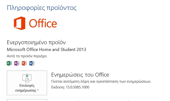 download microsoft office 2013 updates