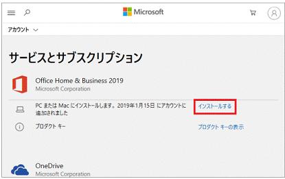 が され ない よう できる microsoft 適用 アカウント です リンク に てい デバイス Microsoft Storeでインストールできない時の対処【デバイスがMicrosoftアカウントにリンクされていない】