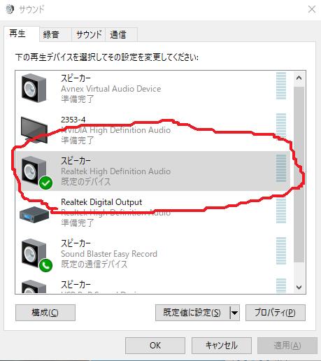Realtek high definition audioをダウンロードしたの …