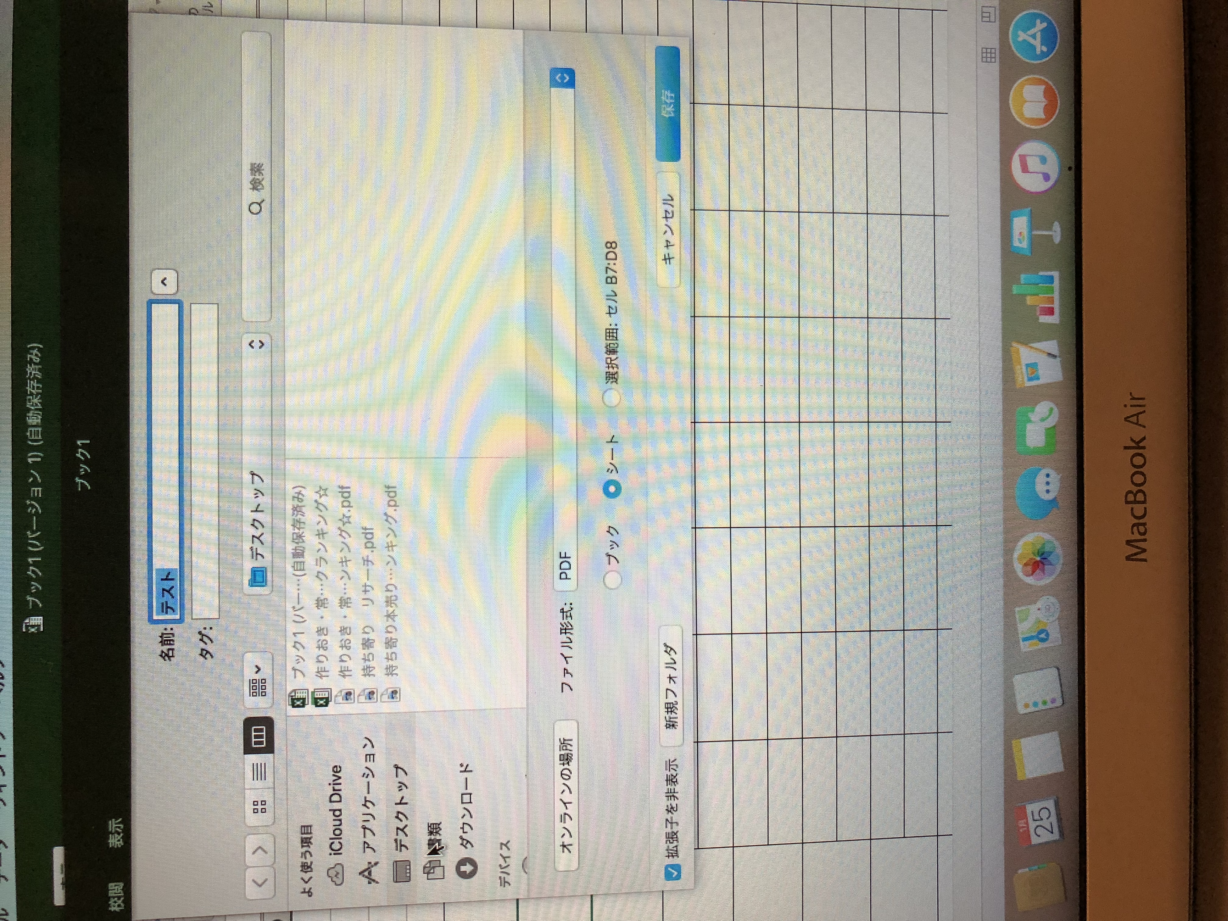 エクセル を pdf で 保存
