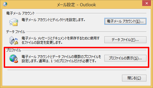 Microsoft Outlook が起動しない時のトラブルシューティング ...