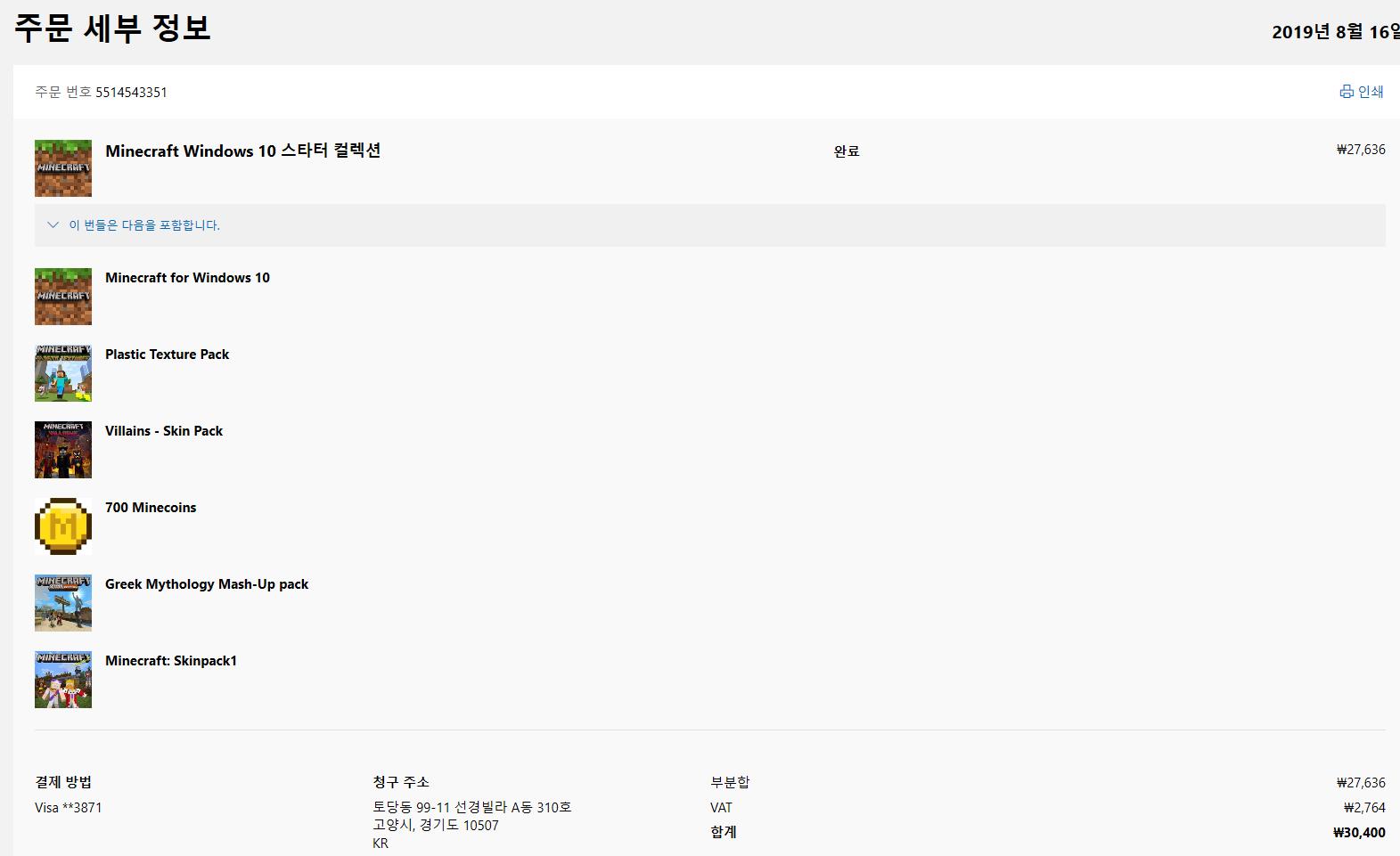 마인크래프트 환불 실수로 구매함 [Translation - Minecraft refund accidentally purchased] [IMG]
