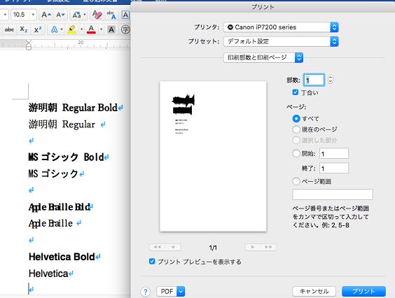 word pdf 変換 印刷黒くなる