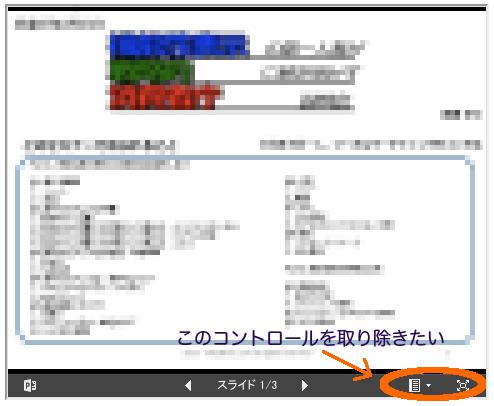 powerpoint onlineで作成したweb埋め込みスライドショーのコントロールを