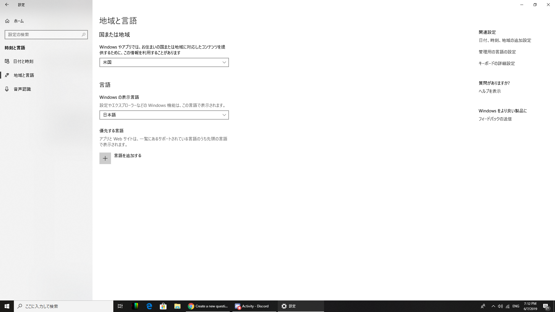 Can't change my Windows 10 display language from Japanese back to