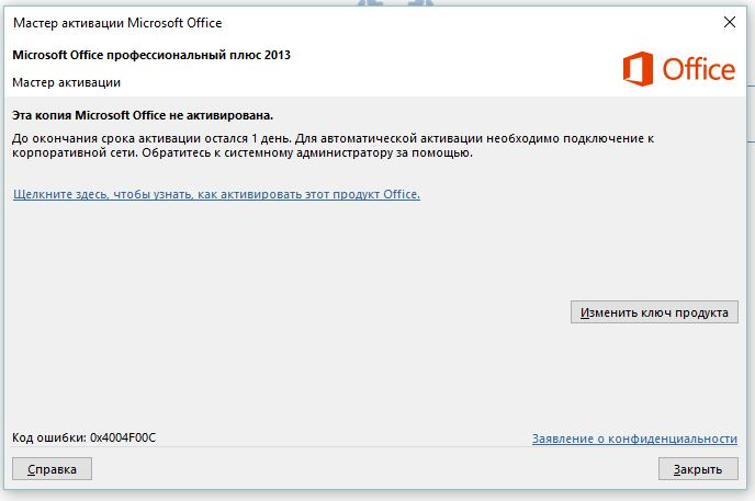 microsoft office 2013 ключ для активации