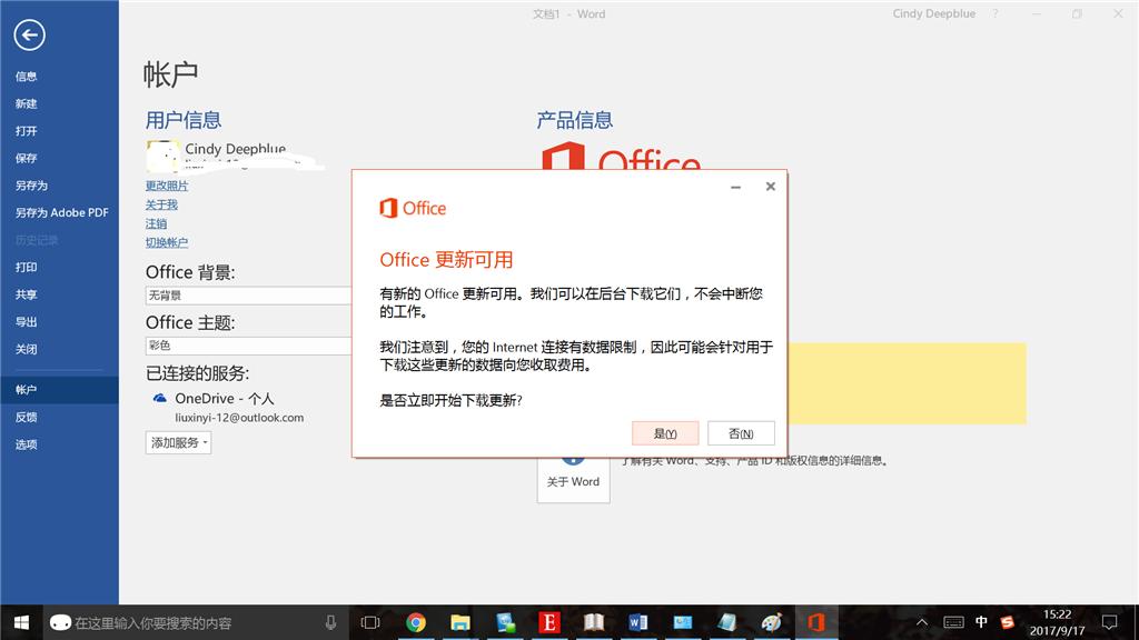 microsoft office 家庭 与 学生 版