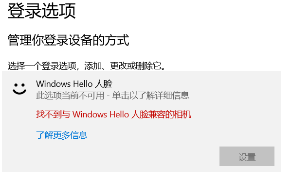 找不到与windows hello人脸兼容的相机- Microsoft Community
